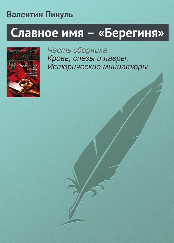 занимательное описание в книге Валентин Пикуль