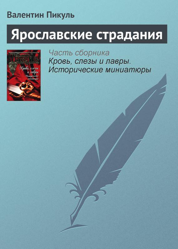 Валентин Пикуль Ярославские страдания земля под ижс в ярославле купить