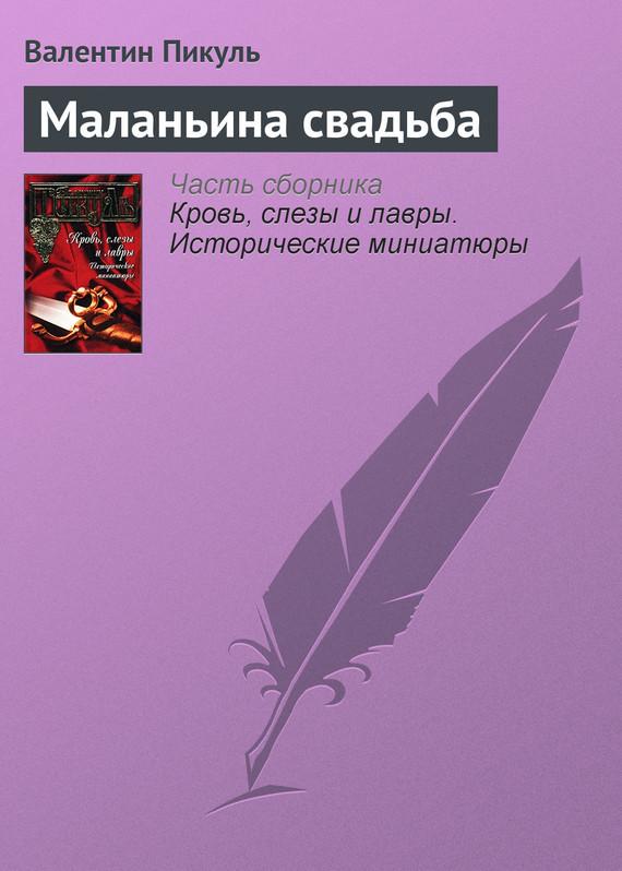 Валентин Пикуль Маланьина свадьба пикуль валентин тайный советник