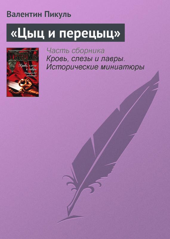 Валентин Пикуль «Цыц и перецыц» постников валентин юрьевич карандаш и самоделкин