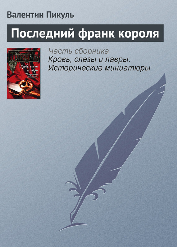 Валентин Пикуль Последний франк короля валентин пикуль николаевские монте кристо