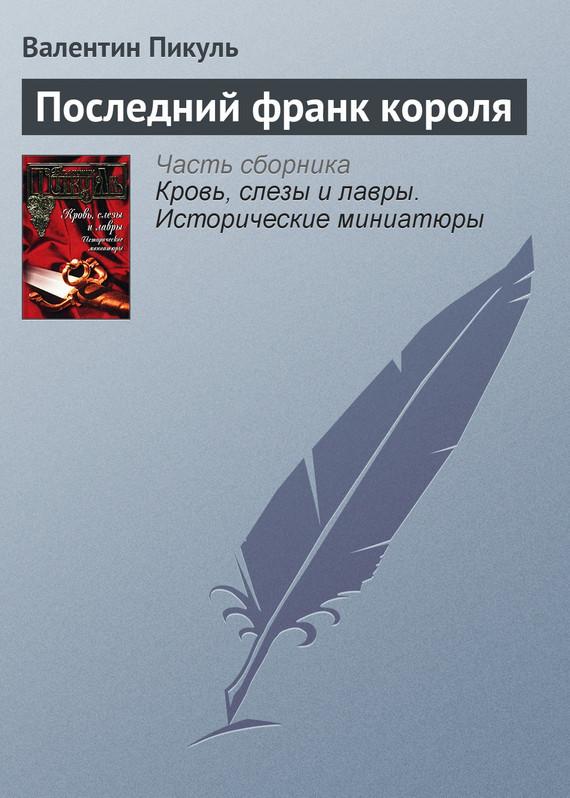 Валентин Пикуль - Последний франк короля
