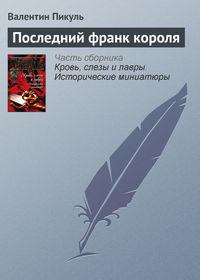 Пикуль, Валентин  - Последний франк короля