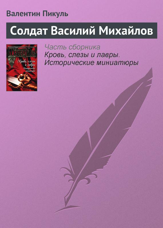 Солдат Василий Михайлов