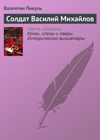 Пикуль, Валентин  - Солдат Василий Михайлов