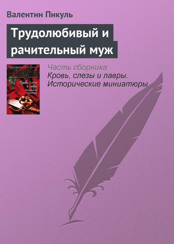 Валентин Пикуль Трудолюбивый и рачительный муж