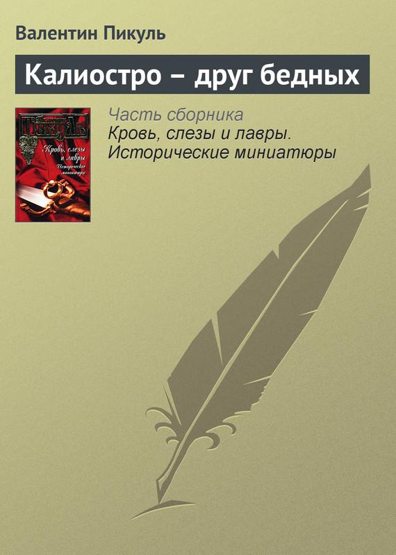 Валентин Пикуль Калиостро – друг бедных валентин пикуль король русской рифмы