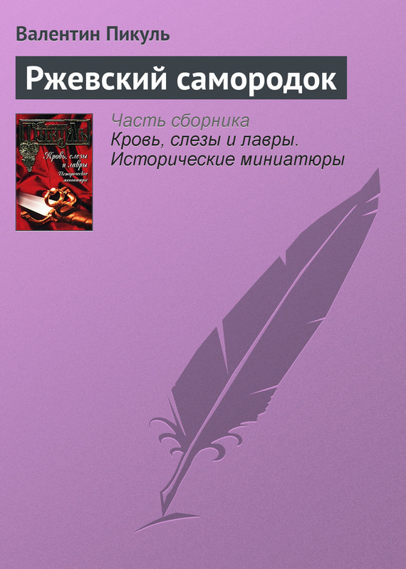 Валентин Пикуль Ржевский самородок валентин пикуль николаевские монте кристо