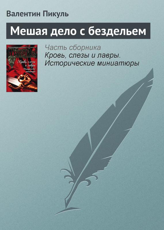 Валентин Пикуль Мешая дело с бездельем валентин пикуль николаевские монте кристо