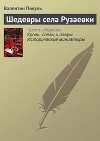 Пикуль, Валентин  - Шедевры села Рузаевки