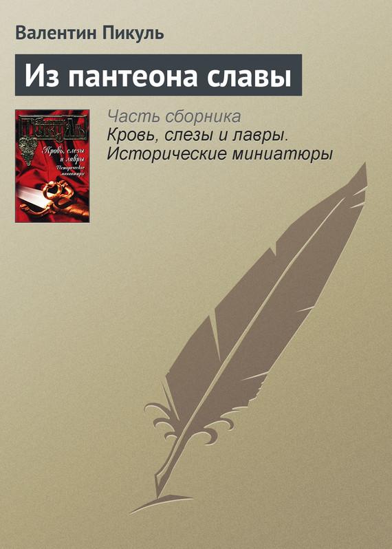 Валентин Пикуль Из пантеона славы валентин пикуль дама из готского альманаха