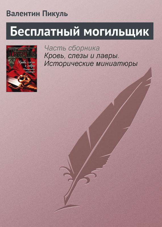 Валентин Пикуль Бесплатный могильщик