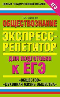 Баранов, П. А.  - Обществознание. Экспресс-репетитор для подготовки к ЕГЭ. «Общество». «Духовная жизнь общества»