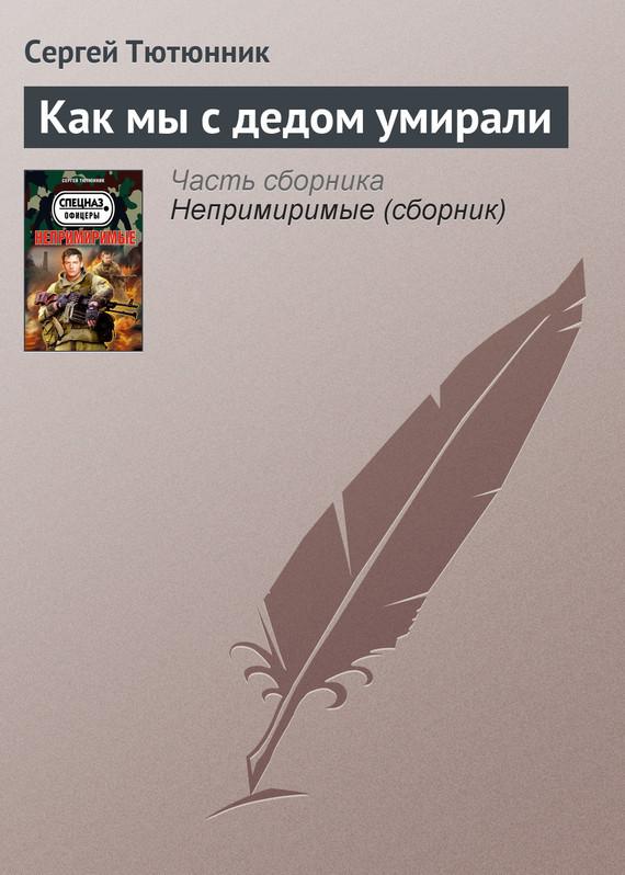 Сергей Тютюнник - Как мы с дедом умирали