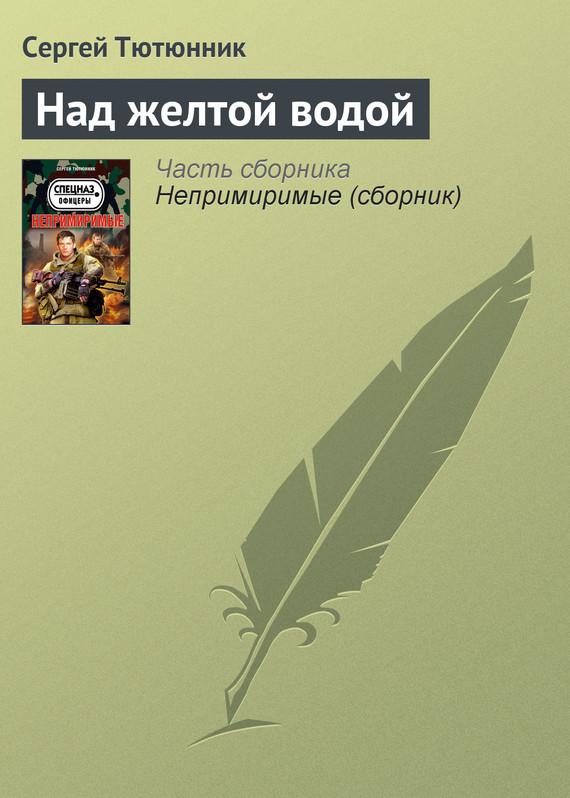 Сергей Тютюнник - Над желтой водой