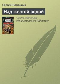 Тютюнник, Сергей  - Над желтой водой