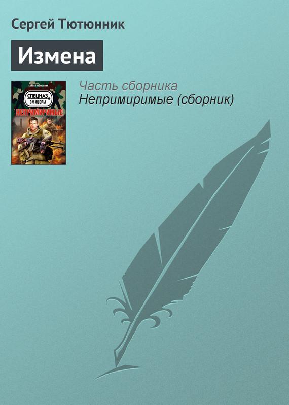 Сергей Тютюнник - Измена