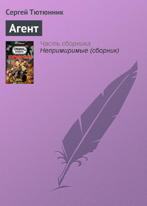 Сергей Тютюнник - Агент