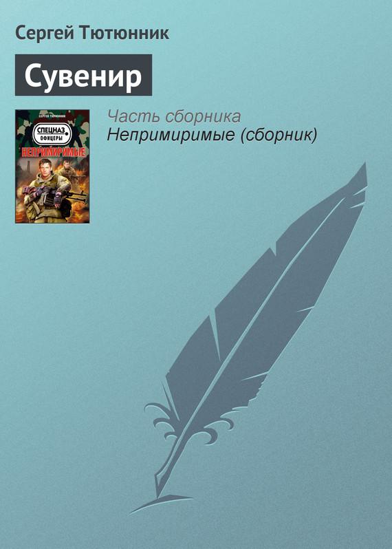 Сергей Тютюнник Сувенир недоруб сергей признаки жизни