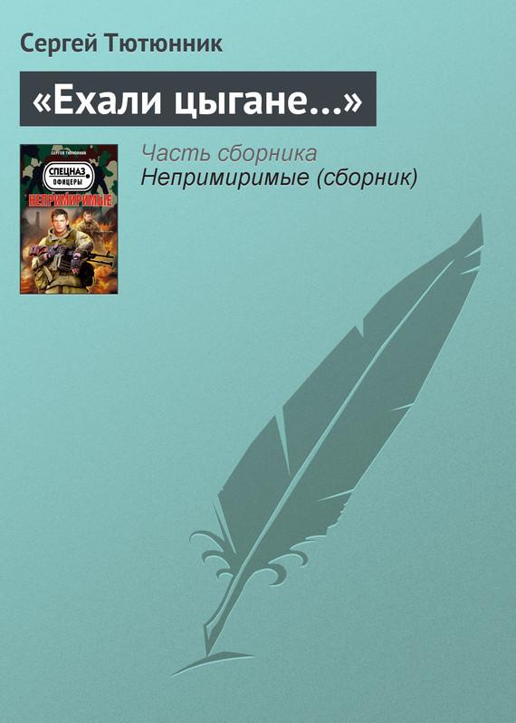 Сергей Тютюнник «Ехали цыгане…» сергей майдуков родная кровь