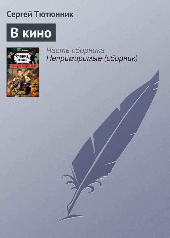 Сергей Тютюнник В кино билет в кино