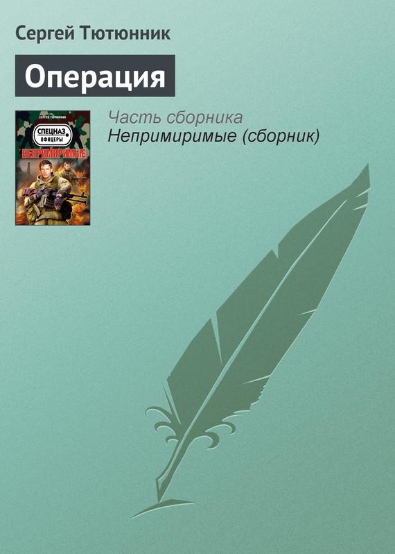 Сергей Тютюнник - Операция