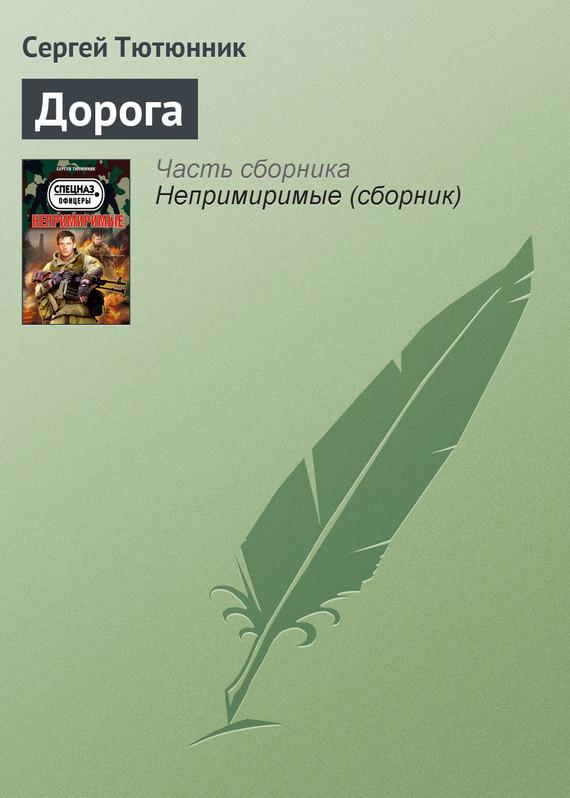Сергей Тютюнник Дорога