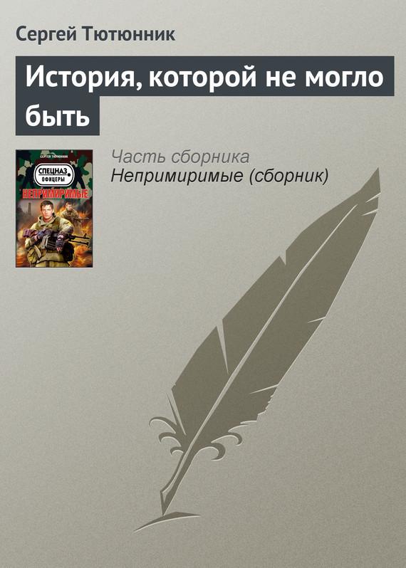 Сергей Тютюнник - История, которой не могло быть