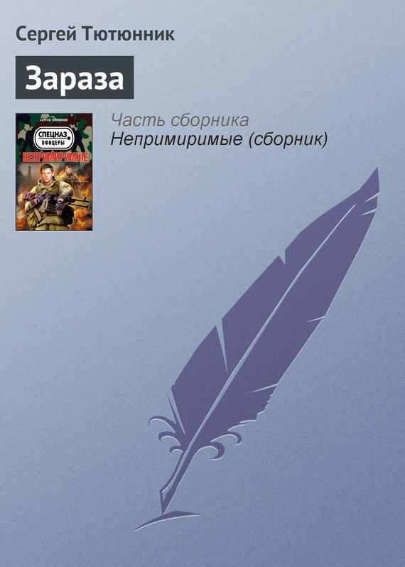 Сергей Тютюнник Зараза сергей майдуков родная кровь