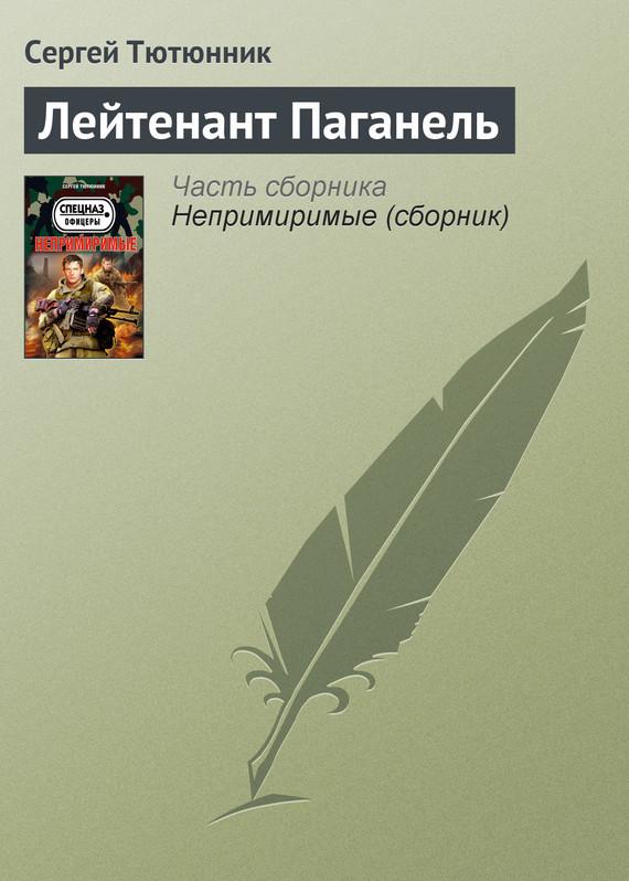 интригующее повествование в книге Сергей Тютюнник