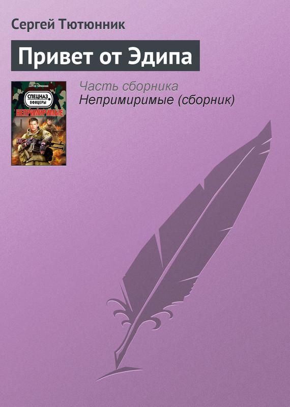 Сергей Тютюнник - Привет от Эдипа