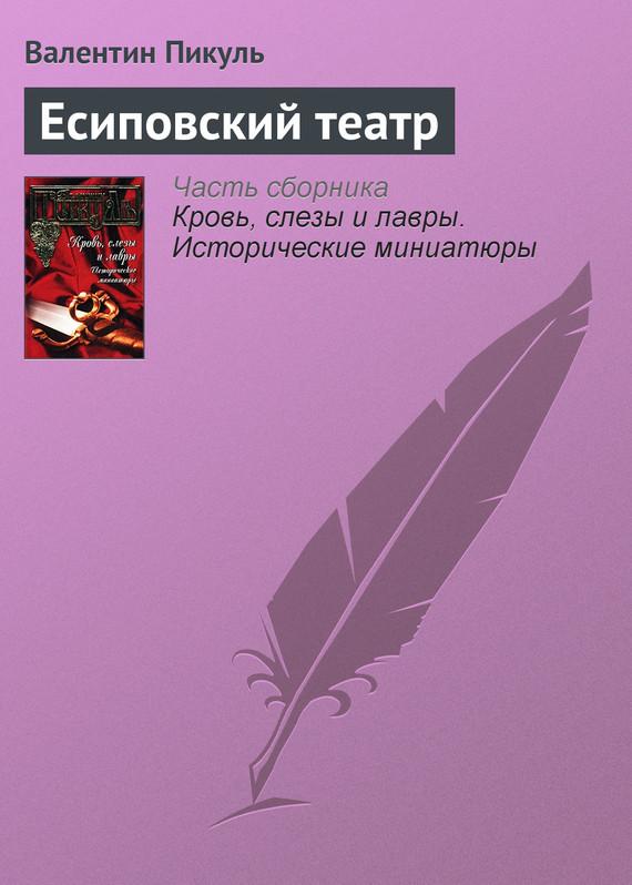 Валентин Пикуль - Есиповский театр