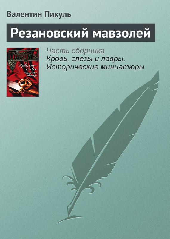 Валентин Пикуль Резановский мавзолей валентин пикуль под золотым дождем
