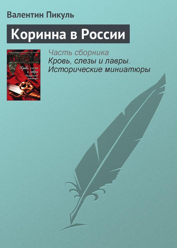 Валентин Пикуль Коринна в России