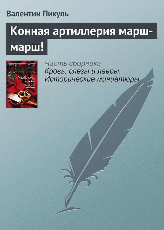 Валентин Пикуль Конная артиллерия марш-марш! валентин пикуль николаевские монте кристо