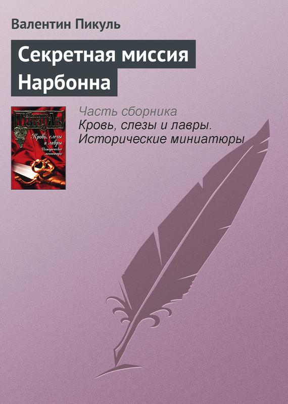 Валентин Пикуль Секретная миссия Нарбонна валентин пикуль николаевские монте кристо