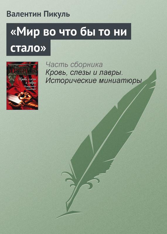 Валентин Пикуль «Мир во что бы то ни стало» валентин пикуль николаевские монте кристо