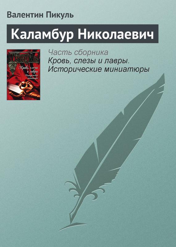 Валентин Пикуль Каламбур Николаевич валентин пикуль под золотым дождем