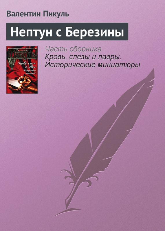 Валентин Пикуль Нептун с Березины валентин пикуль николаевские монте кристо