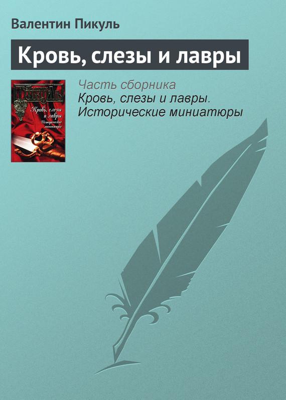Валентин Пикуль Кровь, слезы и лавры валентин пикуль николаевские монте кристо