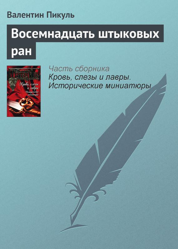 Валентин Пикуль Восемнадцать штыковых ран валентин пикуль дама из готского альманаха