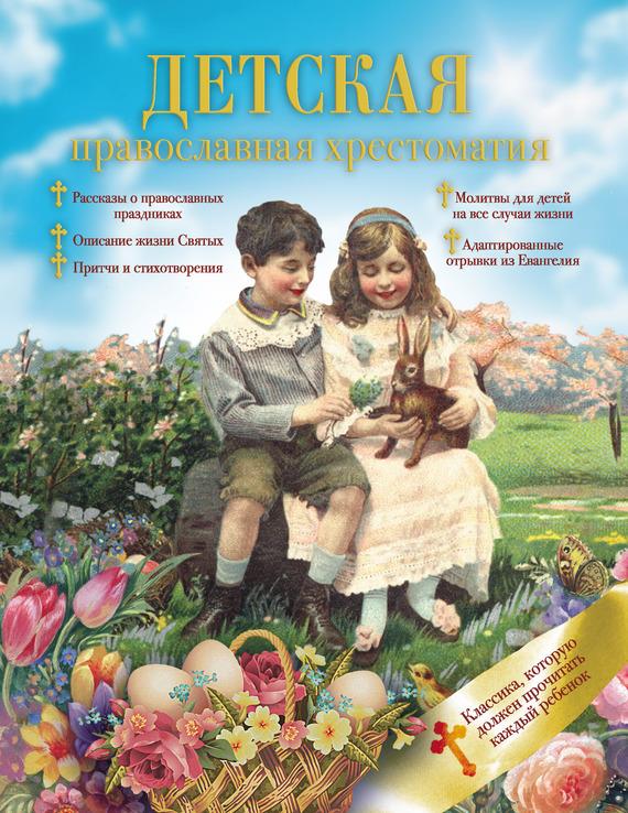 Сборник Детская православная хрестоматия камилла де ла бедуайер луис комфорт тиффани лучшие произведения