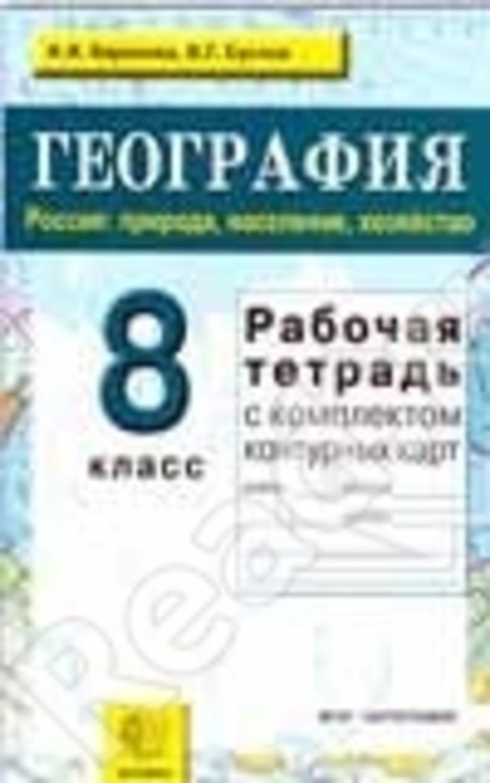 Население тетрадь гдз россии класс рабочая географии по география 8 природа