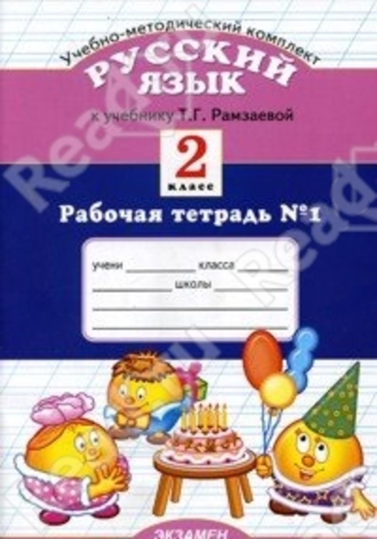 Часть тетрадь курникова класс ответы рабочая 2 2 гдз русский язык
