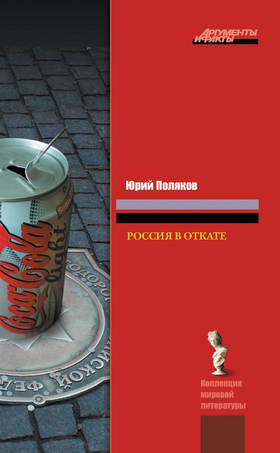 Юрий Поляков Россия в откате юрий поляков треугольная жизнь сборник