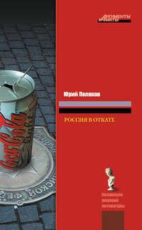 Поляков, Юрий  - Россия в откате