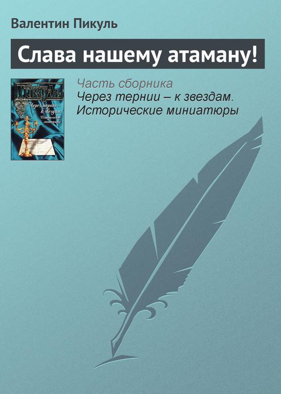 Слава нашему атаману! LitRes.ru 29.000
