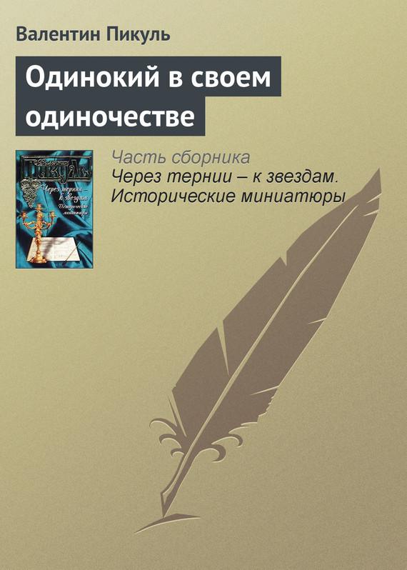 Валентин Пикуль Одинокий в своем одиночестве брайан литтл я опять я имы