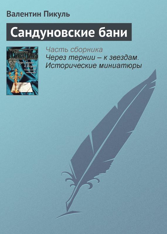 Валентин Пикуль - Сандуновские бани