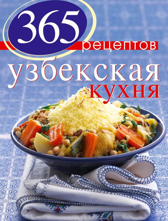 Отсутствует 365 рецептов узбекской кухни отсутствует 365 рецептов японской кухни